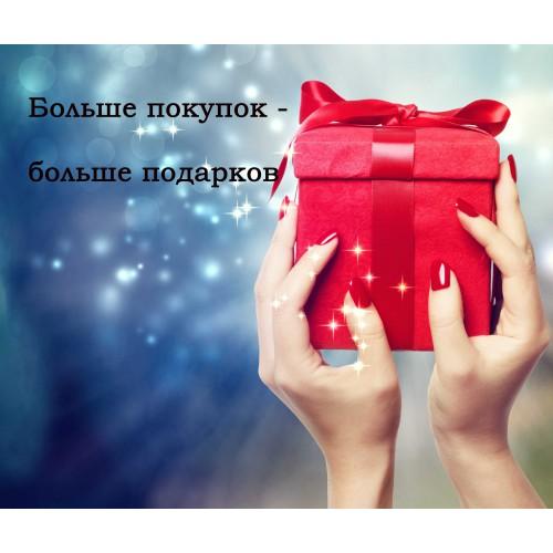 Больше покупок - больше подарков!!!